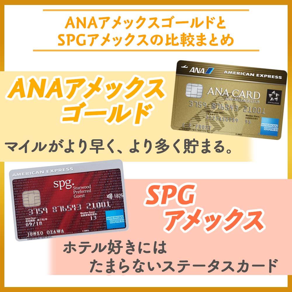 ANAアメックスゴールドとSPGアメックスの比較まとめ