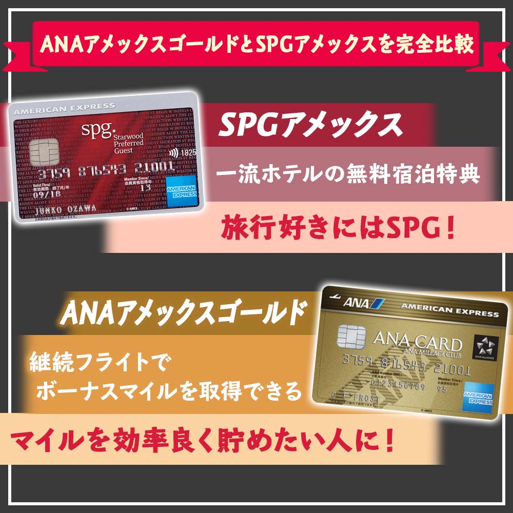 ANAアメックスゴールドとSPGアメックスを完全比較