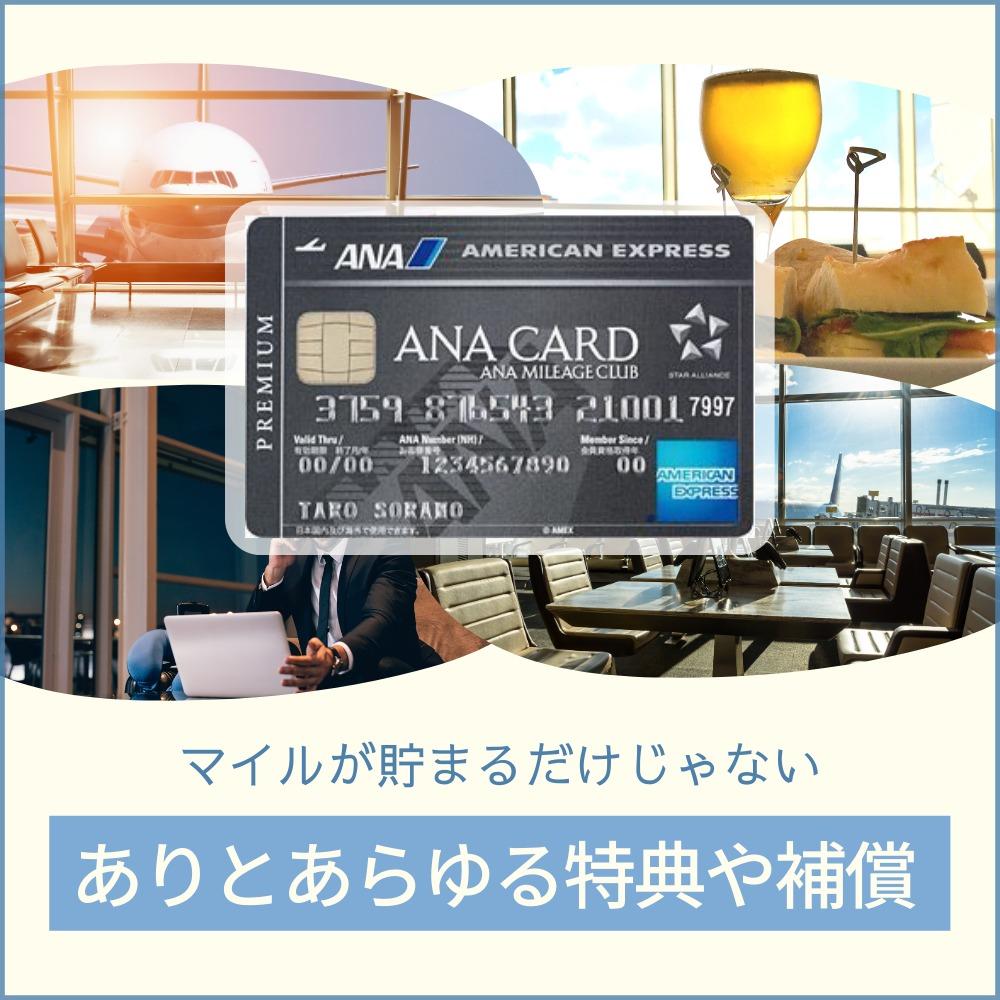ANAアメックスプレミアムカードの特典や充実した補償