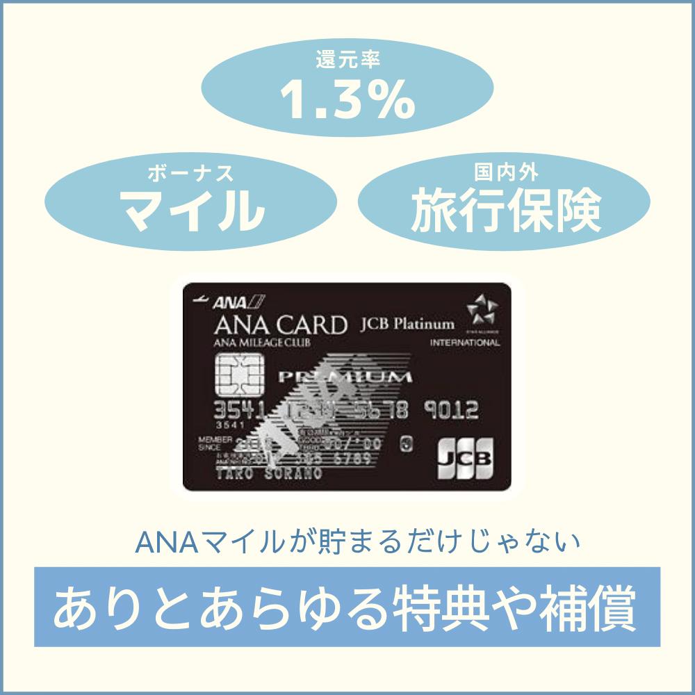 ANA JCBプラチナ プレミアムカードの充実した特典