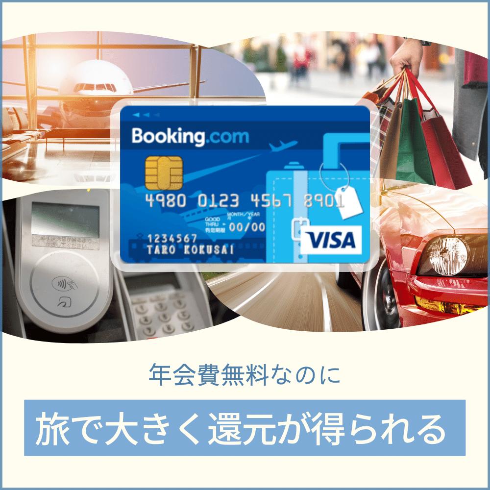 Booking.comカードの充実した特典