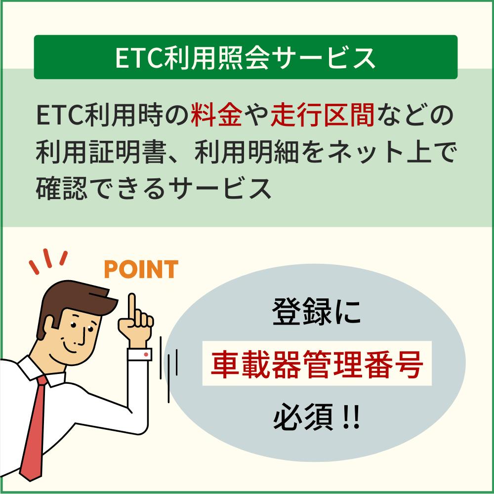 ETCの利用履歴・料金を調べる方法