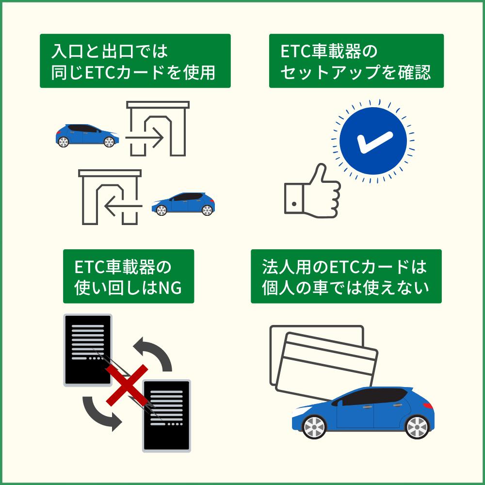 ETCカードを別の車で利用する際の注意点