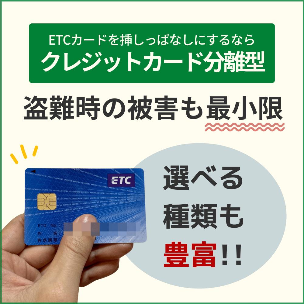 ETCカードを挿しっぱなしにするならクレジットカード分離型を選ぼう!