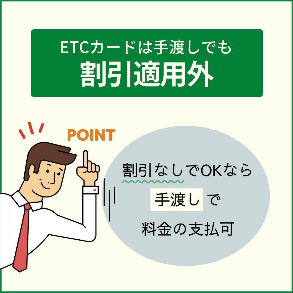 ETCカードを挿入していなかったら割引の適用はない