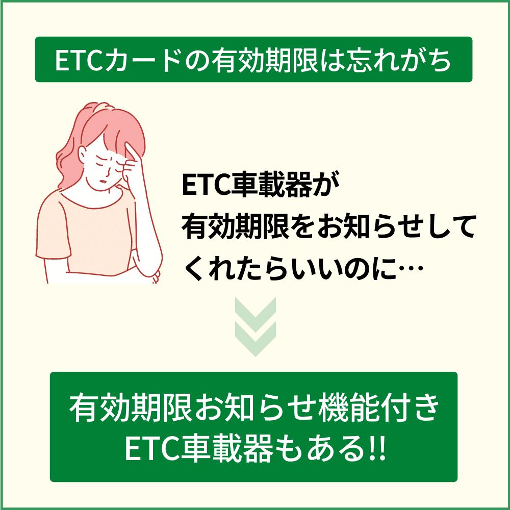 ETCカード有効期限お知らせ機能付きETC車載器もある!