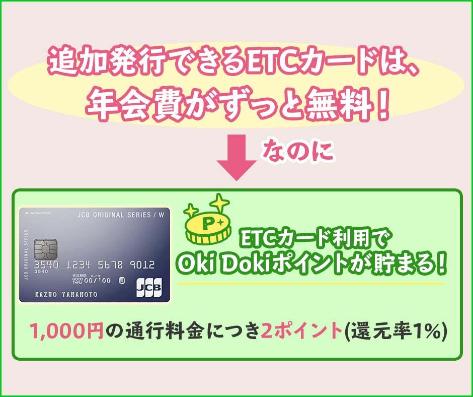 JCBカードWのETCカードは発行手数料も年会費も無料!