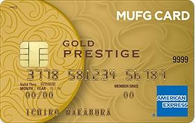 MUFGカード ゴールドプレステージamex