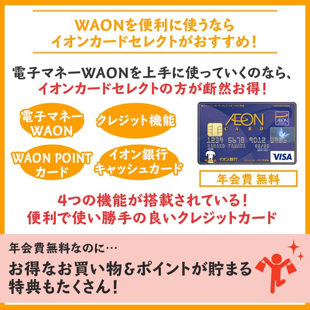 WAONを便利に使うならイオンカードセレクトがおすすめ!