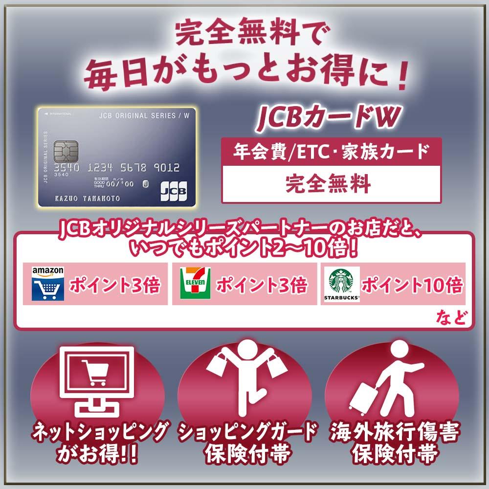 【おすすめのクレジットカードを完全比較】目的別最強のクレジットカードを紹介