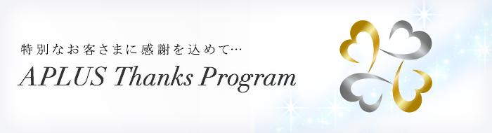 アプラスサンクスプログラム