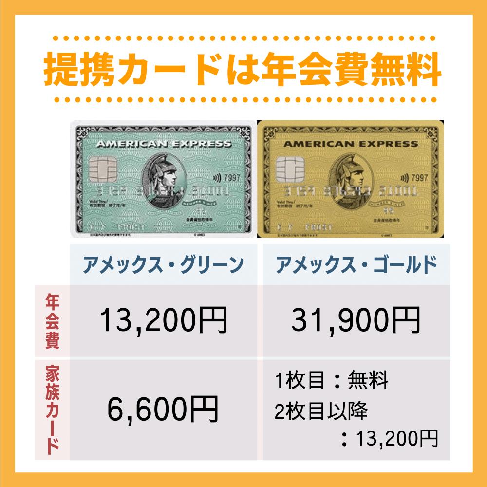 アメックス(AMEX)が年会費無料で発行できるのは提携カード!