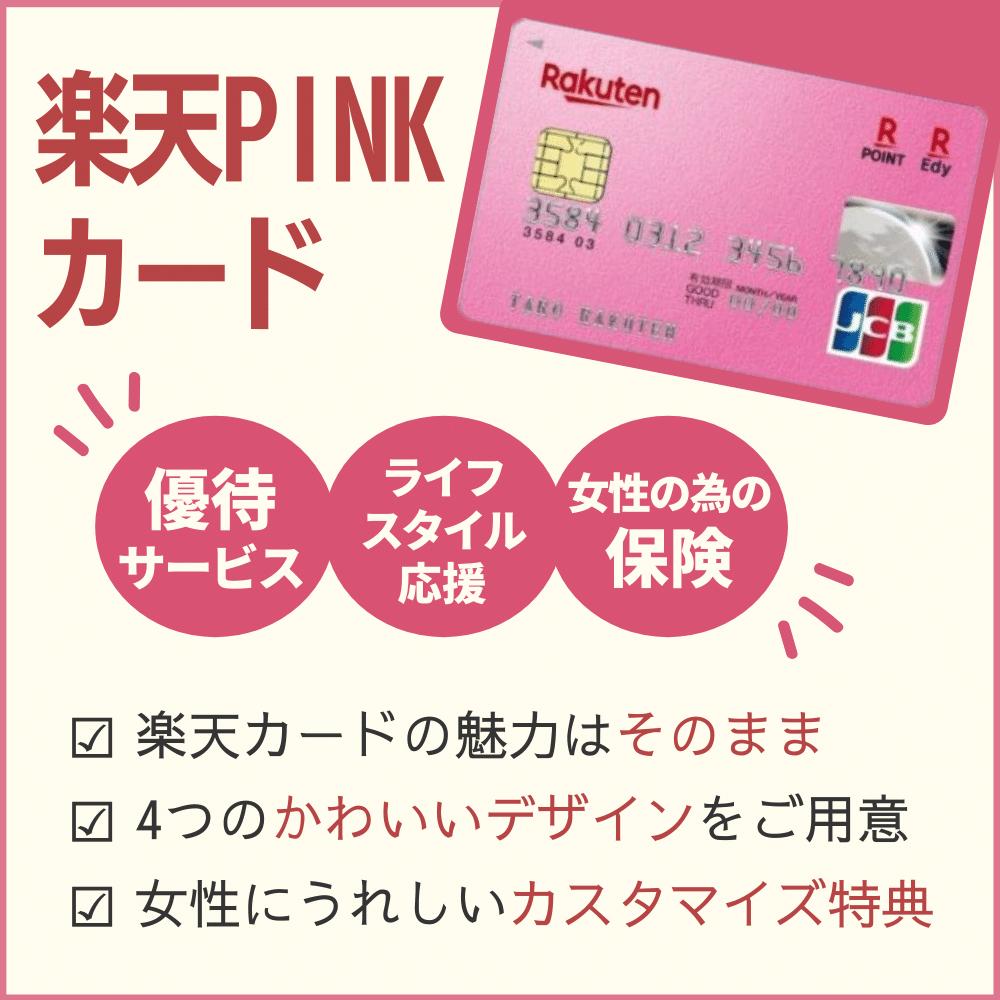 オプションサービスが付帯した楽天PINKカードも選択可能