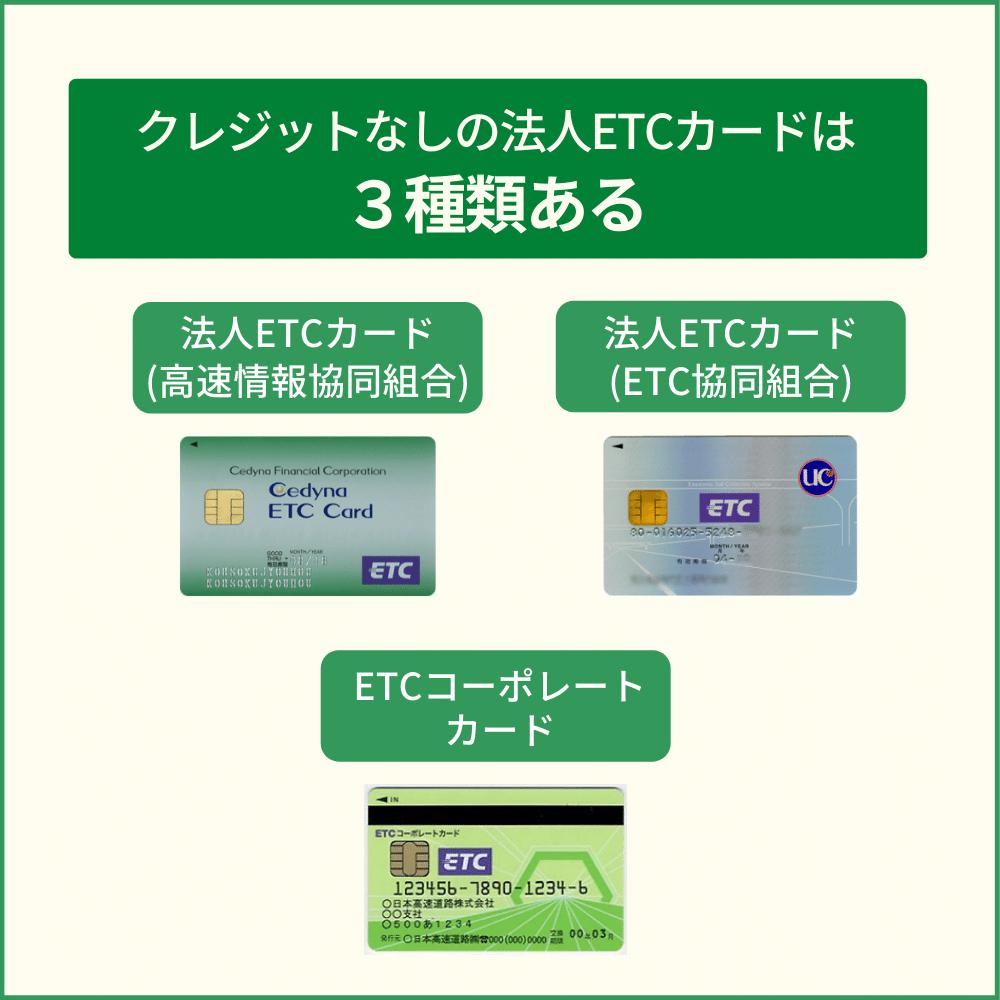クレジットなしの法人ETCカードには3つの種類がある