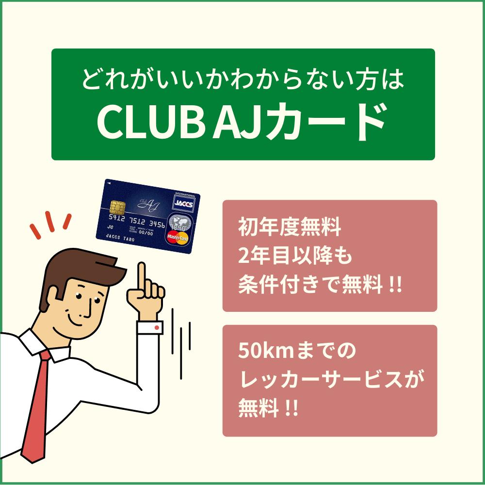 クレジットカードのロードサービスとJAFはどちらがお得か徹底比較!もうJAFは不要?