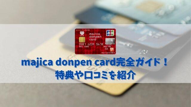 ドン・キホーテでお得なmajica donpen cardの特典と口コミ|意外な特典も?!