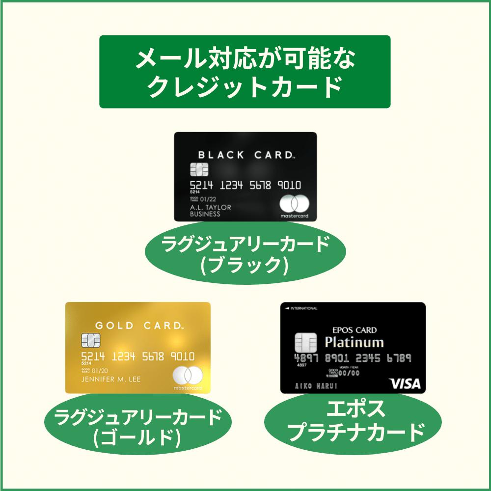 メール対応が可能なコンシェルジュサービスのあるクレジットカード