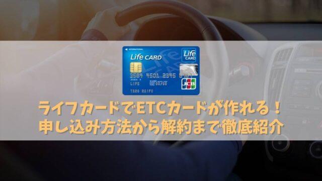 ライフカードのETCカードの作り方・流れ|年会費無料でもデメリットあり?!
