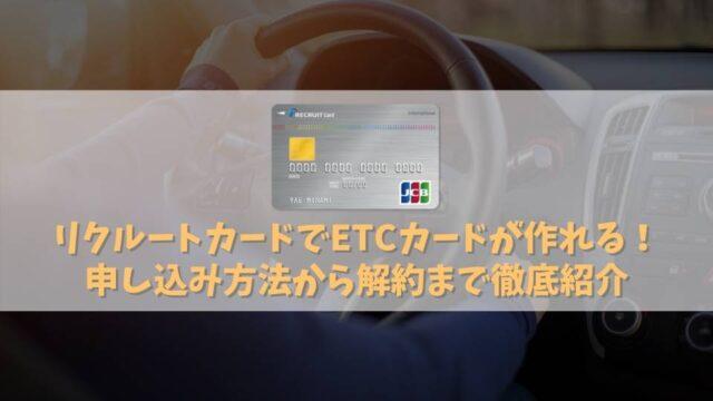 リクルートカードのETCカードの作り方・流れ|年会費無料でも国際ブランドによっての発行手数料に注意!