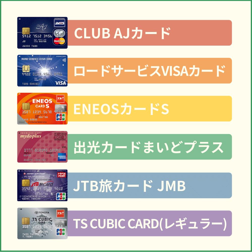 ロードサービスが付帯するおすすめクレジットカード