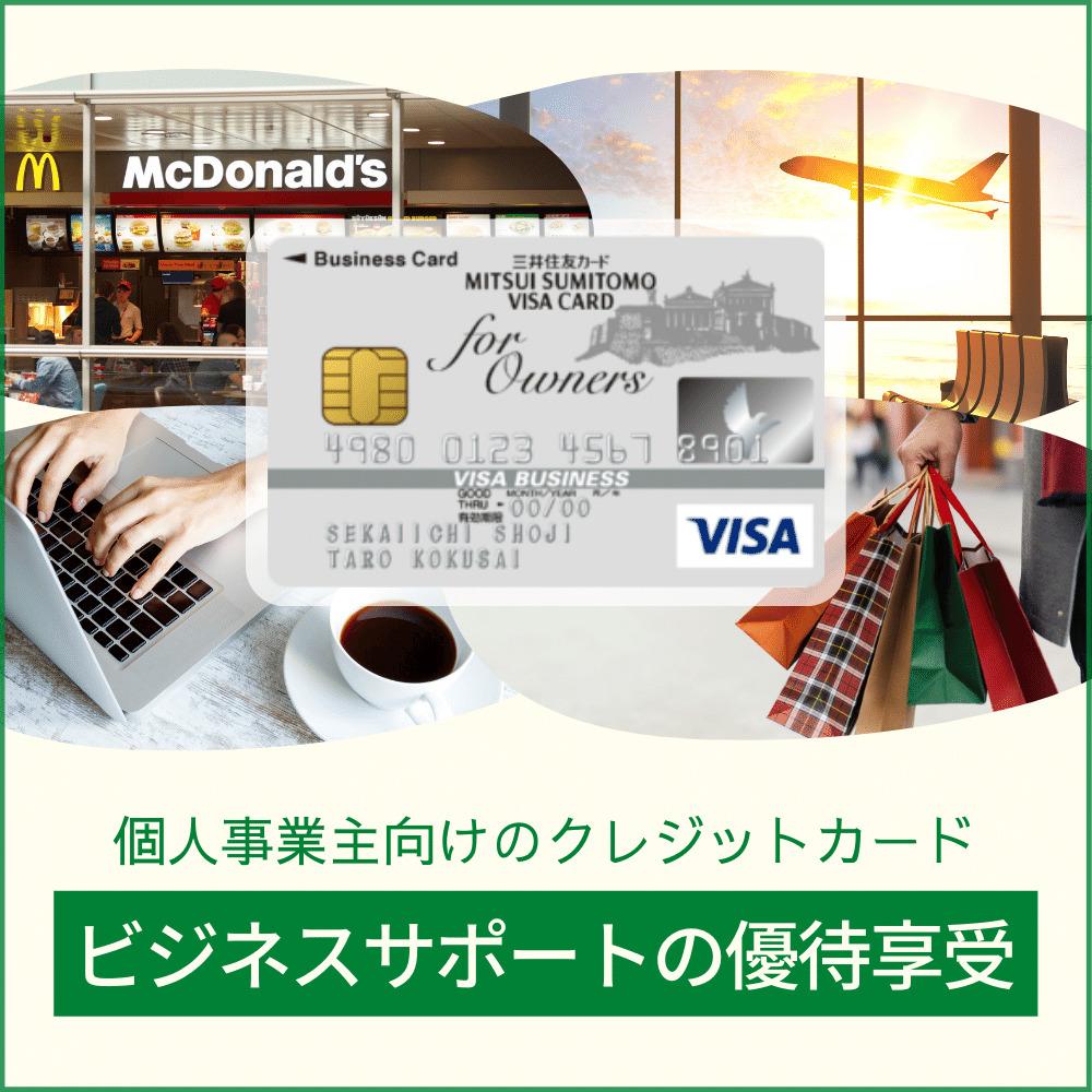 三井住友ビジネスカード for Owners クラシックの充実した特典