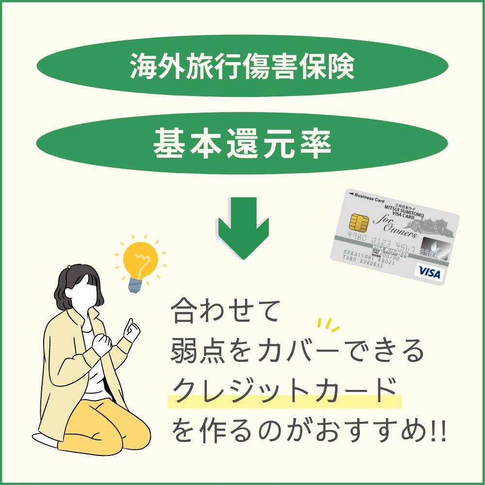 三井住友ビジネスカード for Owners クラシックの気になるデメリット