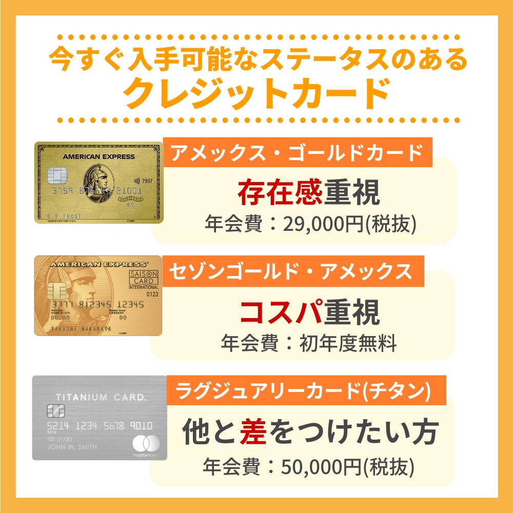 今すぐ入手可能なステータスのあるクレジットカードを作ろう!