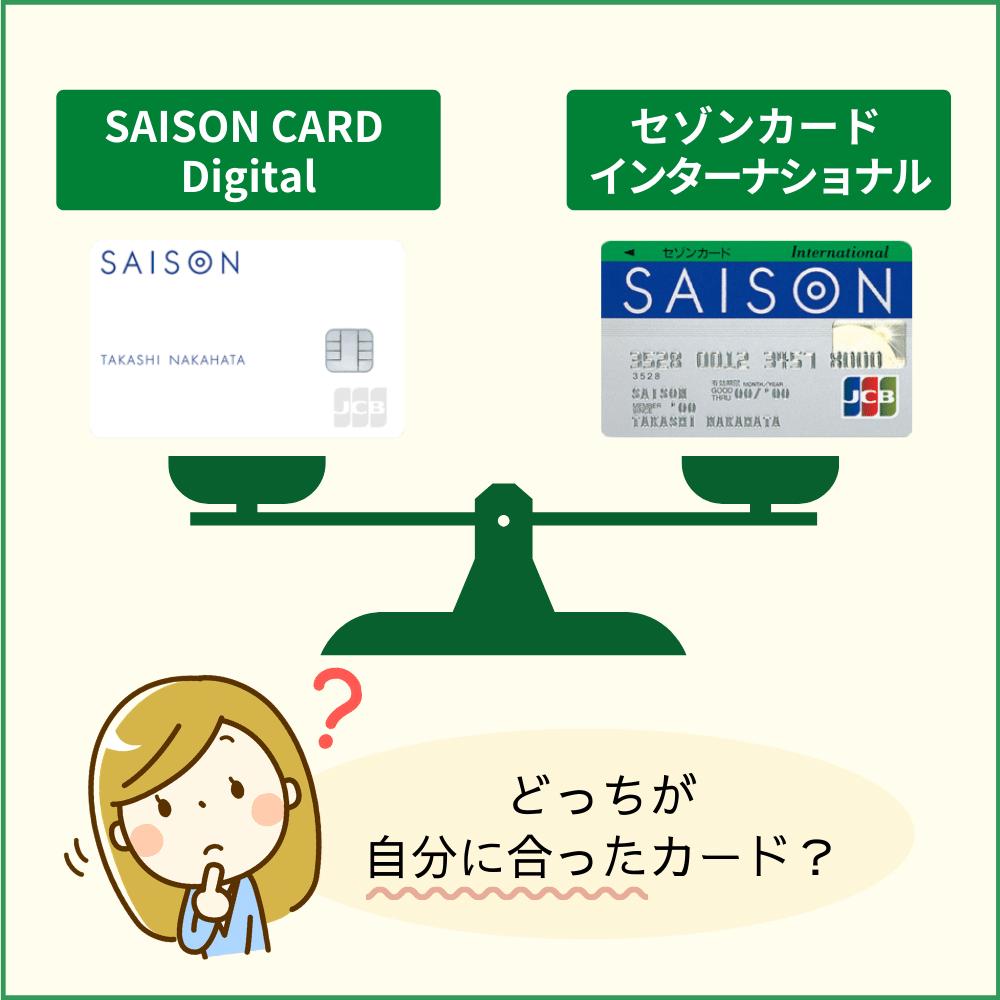 何が違う?SAISON CARD Digitalとセゾンカード・インターナショナルを完全比較