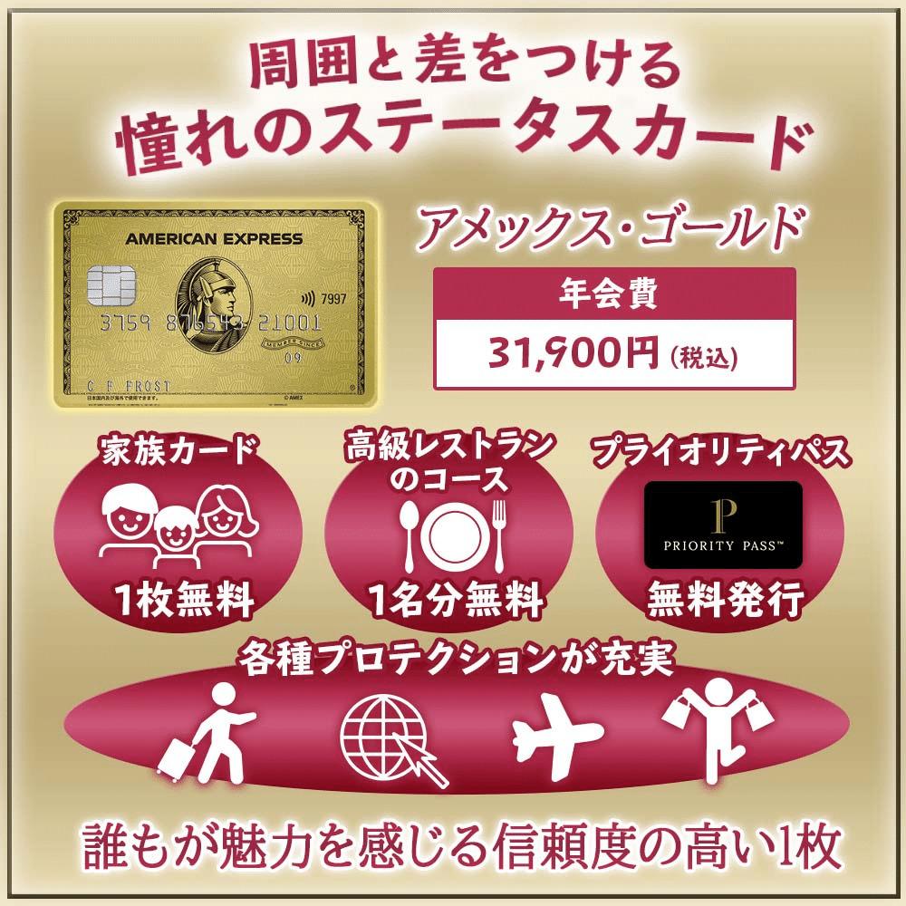 【ステータスカードで選ぶ】おすすめクレジットカードを格付けで紹介|モテるクレジットカードで周囲と差をつけよう!