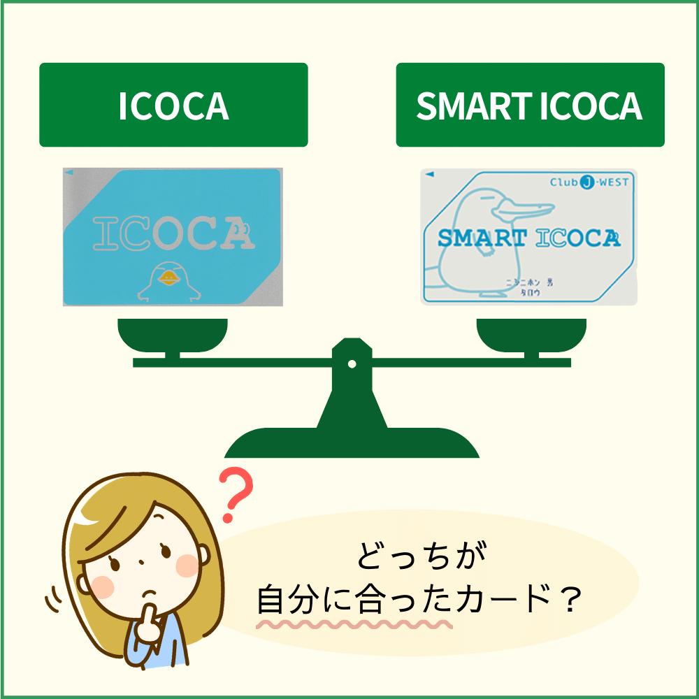 通常のICOCAとSMART ICOCAの違いを比較