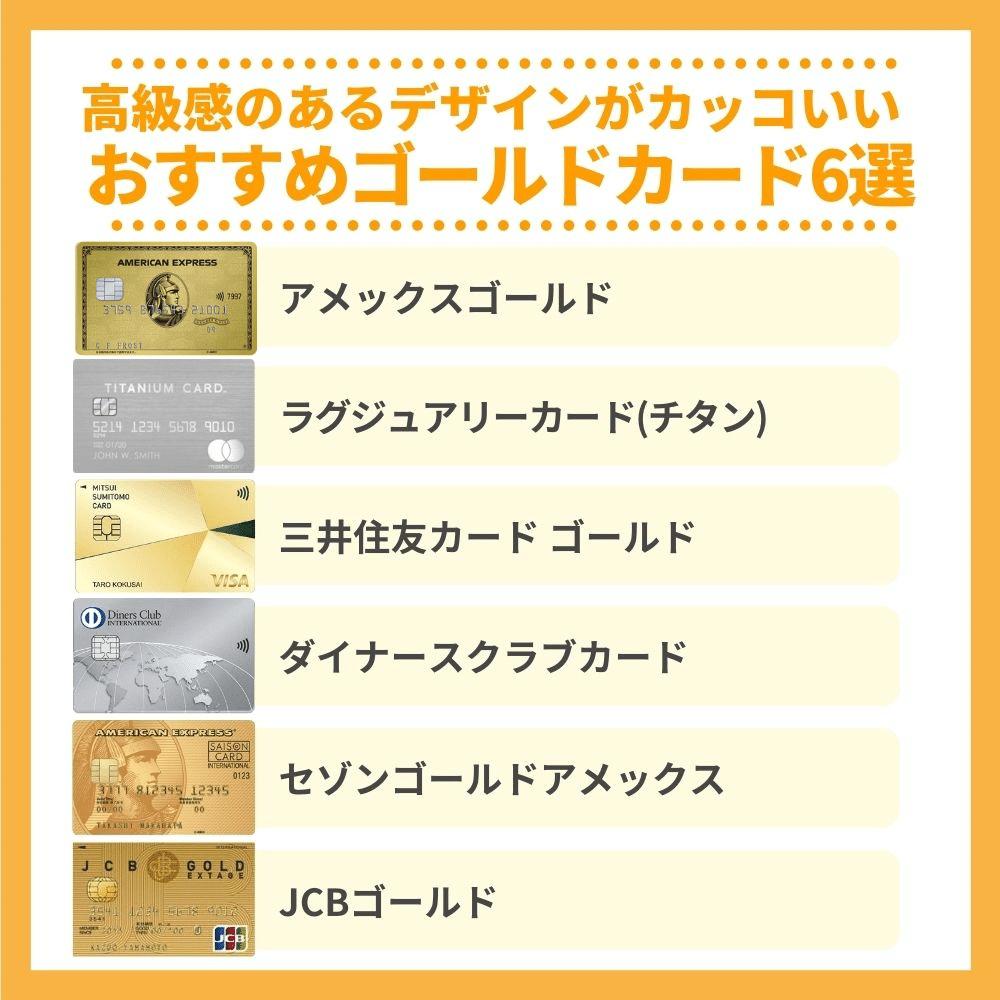 高級感のあるデザインがカッコいいおすすめゴールドカード6選