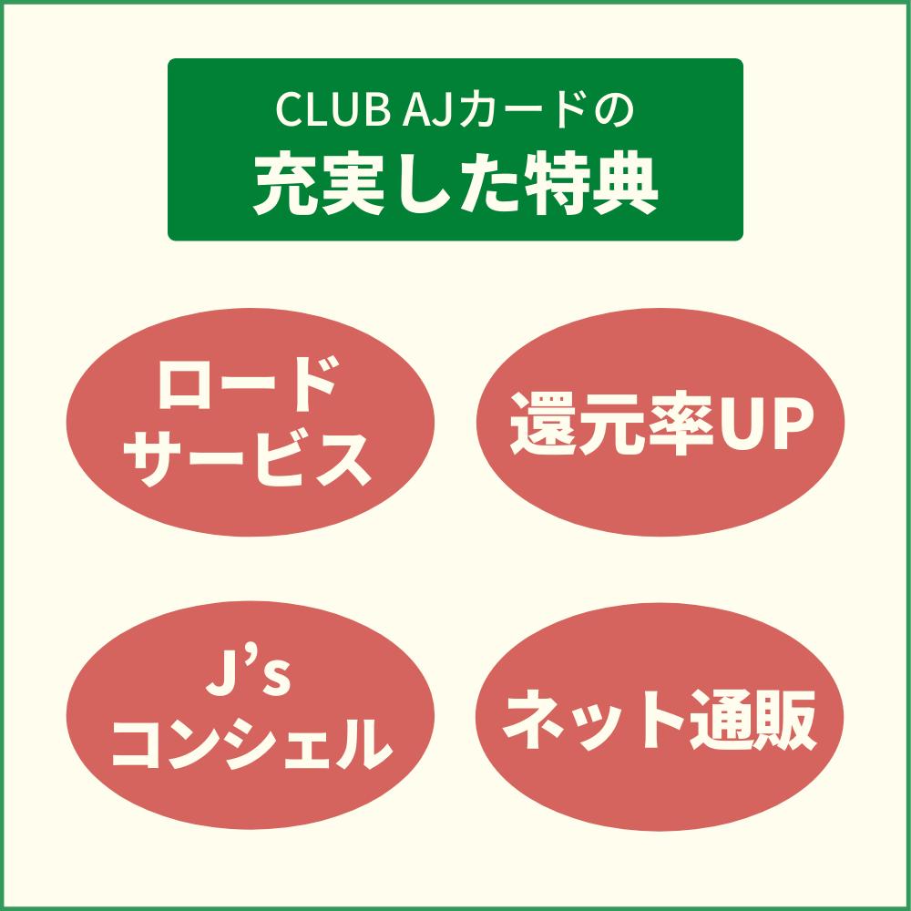 CLUB AJカードの充実した特典