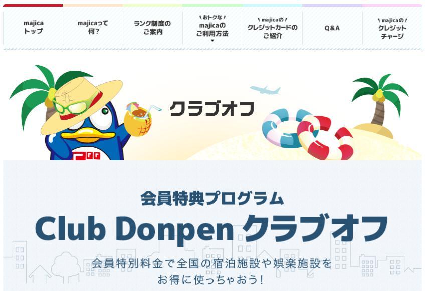 Club Donpen