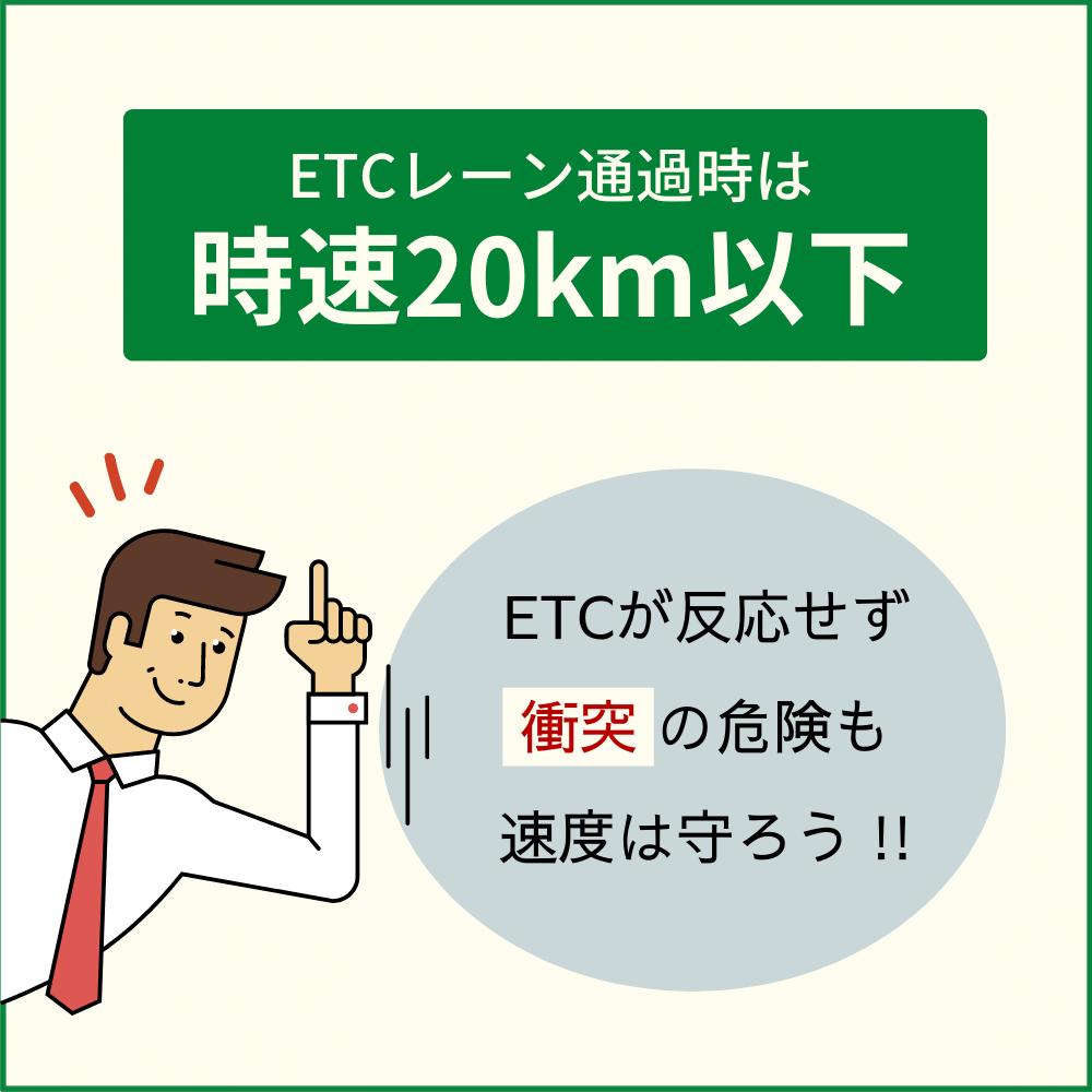 ETCのレーンは速度を守って通過しよう!