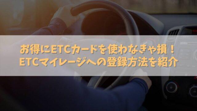 ETCカードをETCマイレージに登録する方法・手順|有料道路での還元率やお得さは見逃せない!