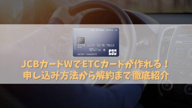 JCBカードWのETCカードの作り方・流れ|年会費無料でETCカードが使える!
