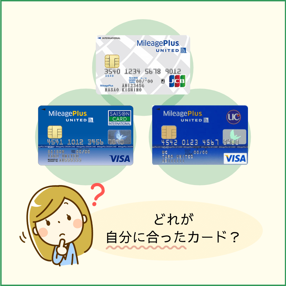 MileagePlusカードを比較!MileagePlus JCBカードとMileagePlus セゾンカード、MileagePlus UCカードの特典の違い