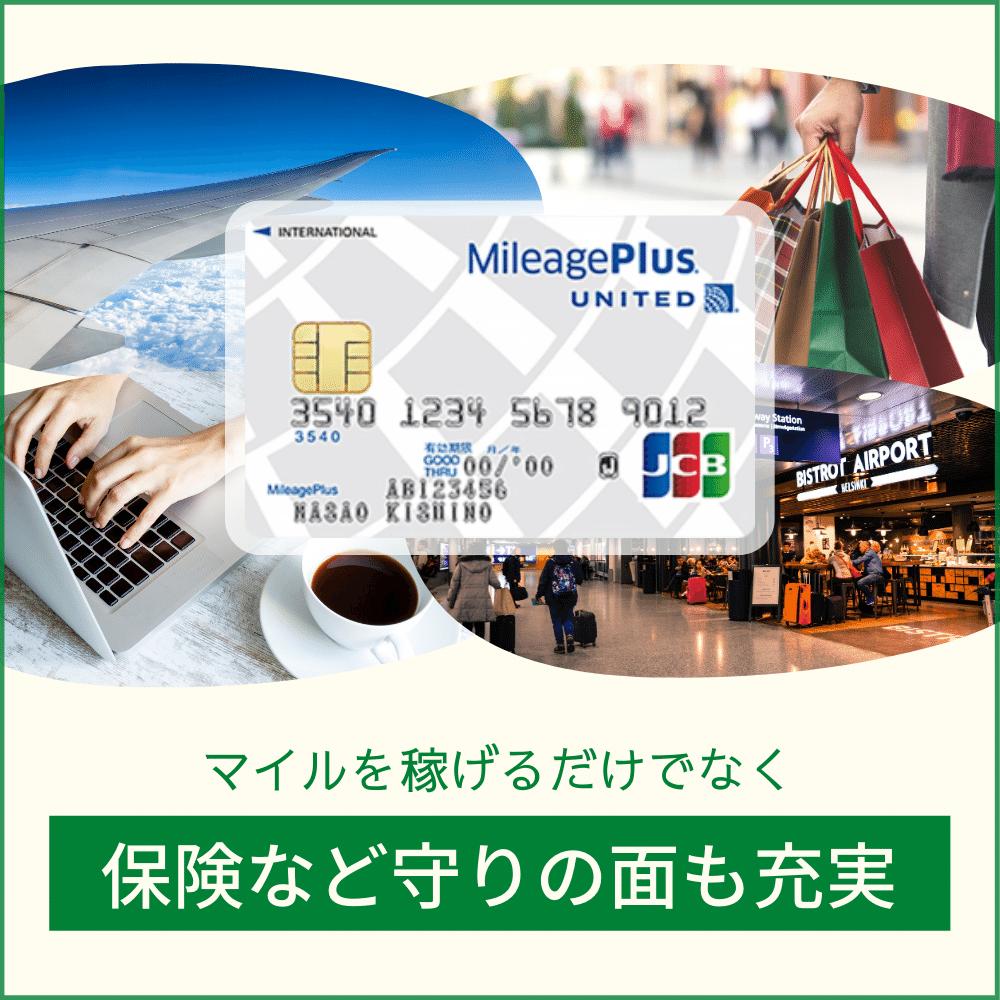 MileagePlus JCBカードの充実した特典