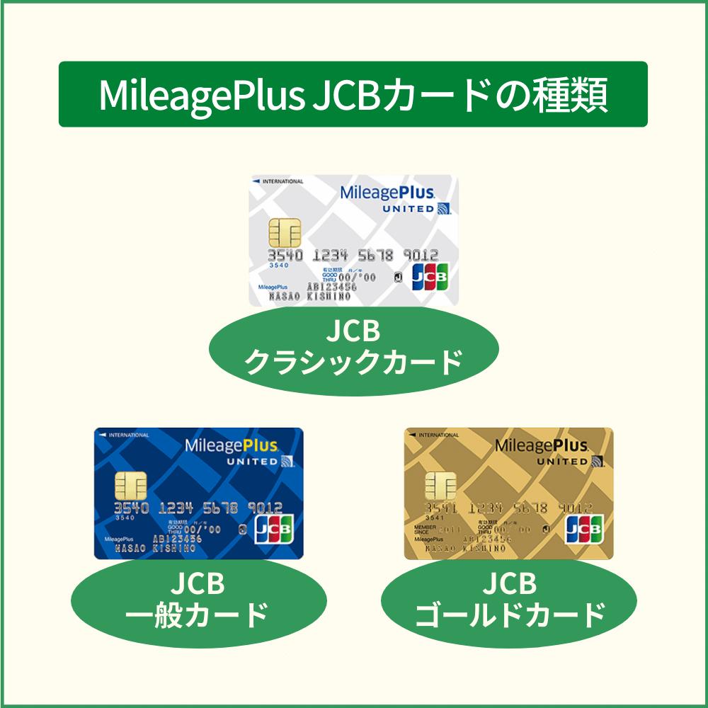 MileagePlus JCBカードの種類