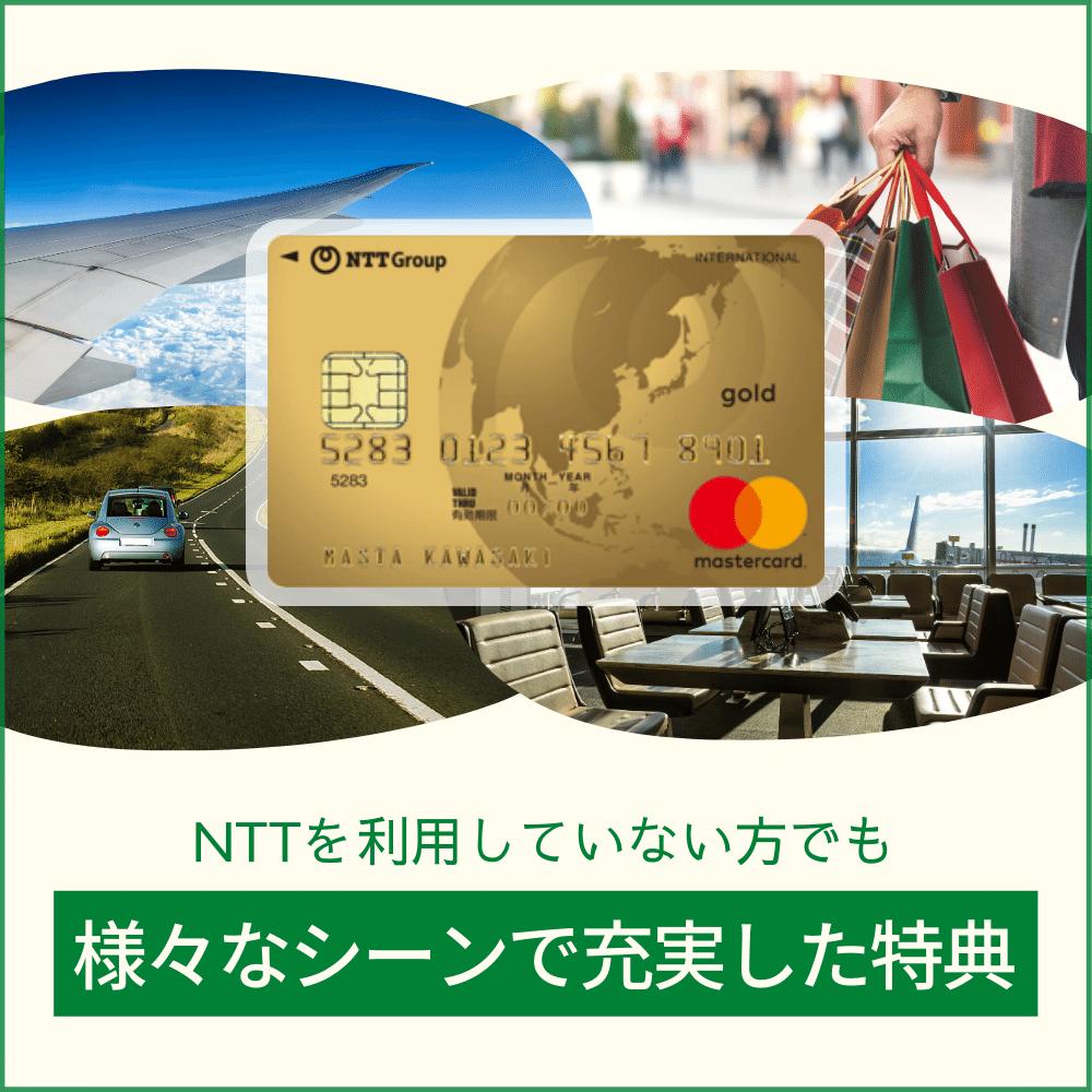 NTTグループカードゴールドの充実した特典