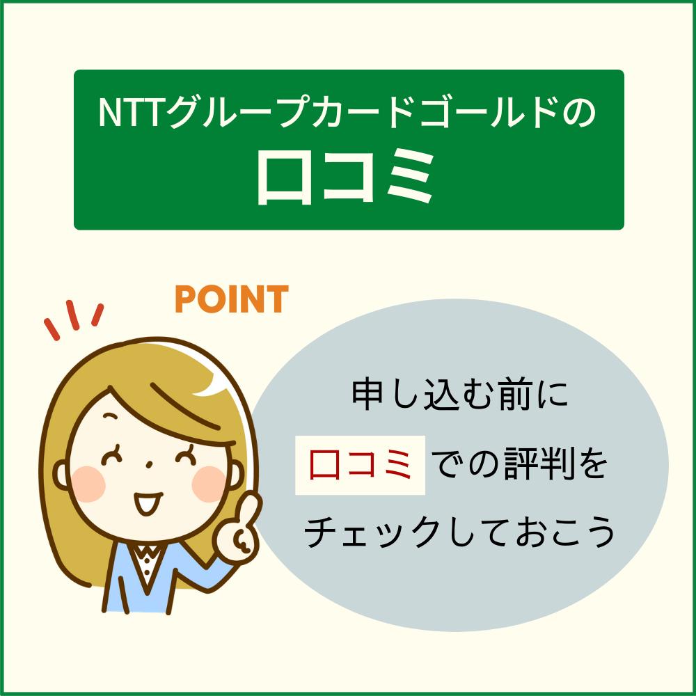 NTTグループカードゴールドの口コミ