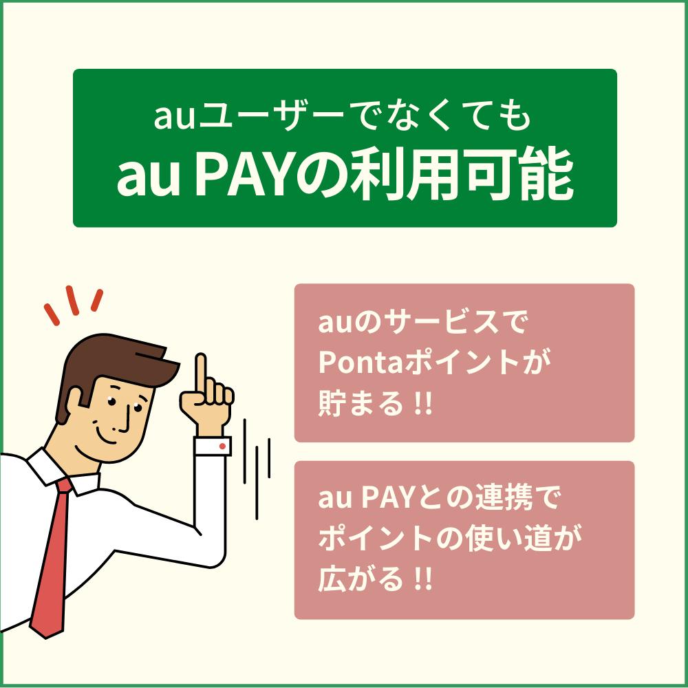 Pontaとau PAY連携でより貯まりやすく使いやすくなった!