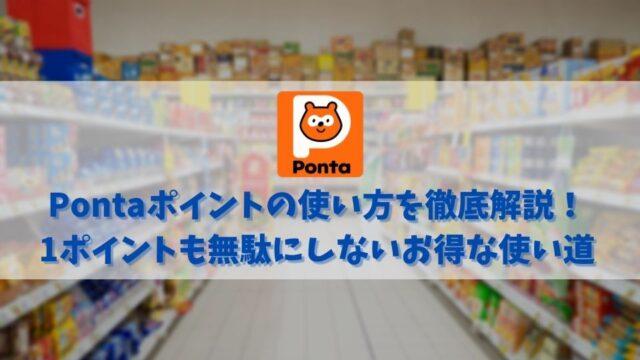 Pontaポイント(ポンタ)のお得な使い道|貯めたPontaポイントはこう使おう!