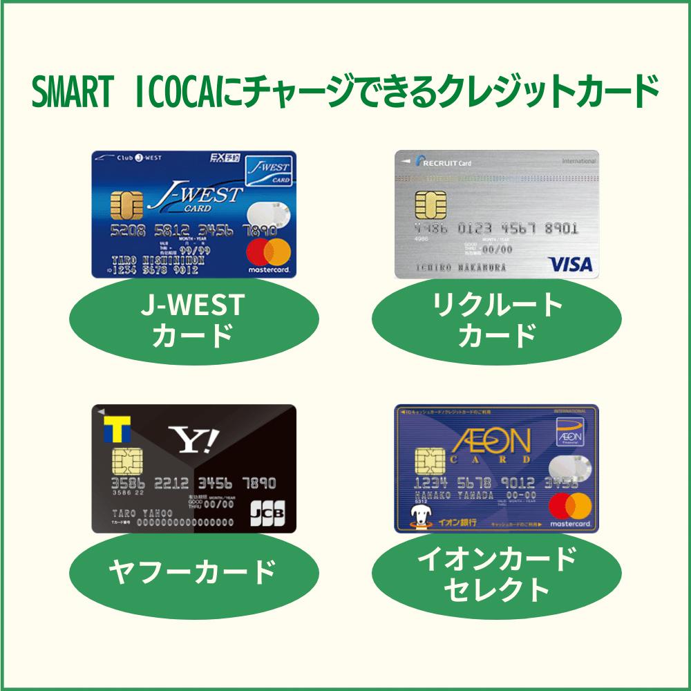 SMART ICOCAにチャージができるクレジットカード