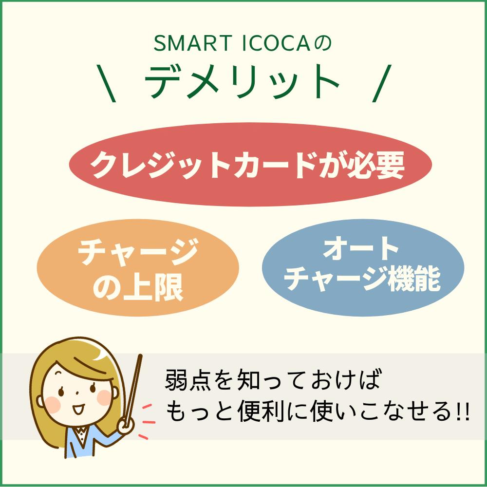 SMART ICOCAの気になるデメリット
