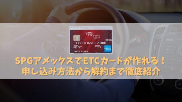 SPGアメックスのETCカードの作り方・流れ|年会費無料でも発行手数料に注意!