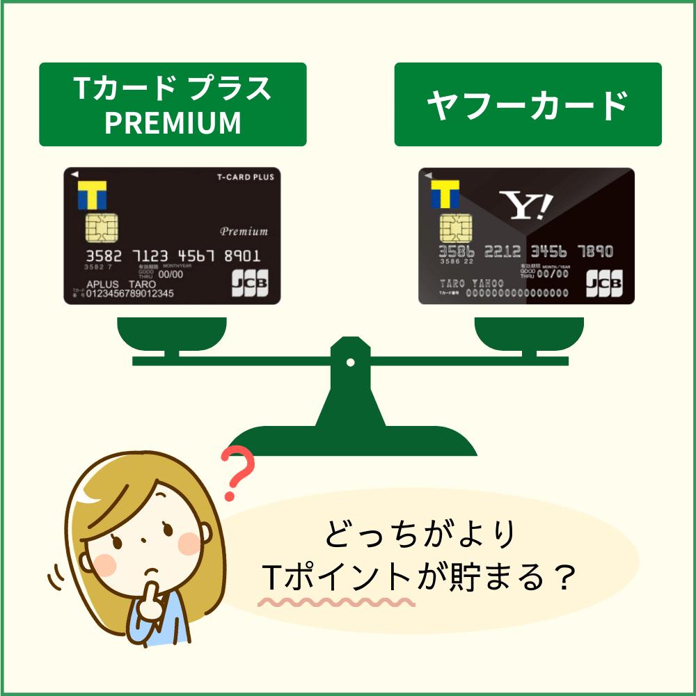 Tカードで比較!Tカード プラス PREMIUMとヤフーカードどっちがTポイントが貯まる?