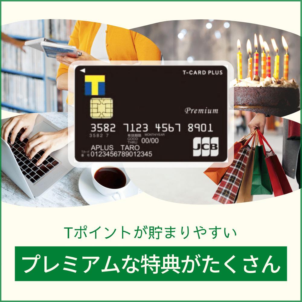 Tカード プラス PREMIUMの充実した特典