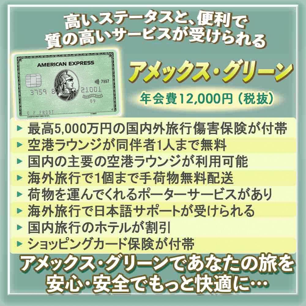 【アメックス・グリーンの特典と口コミ】ゴールドカード並みの特典と補償が充実!