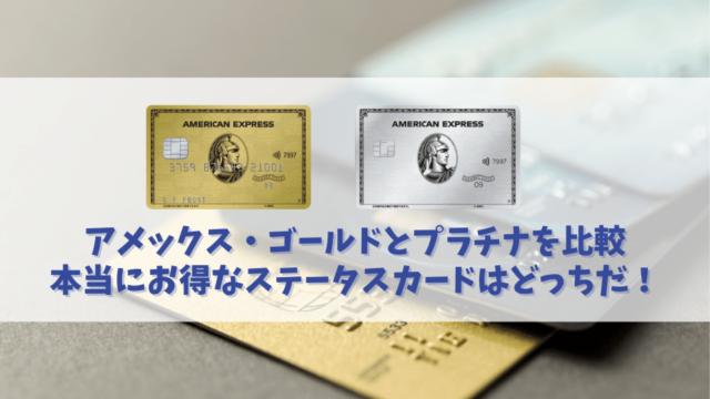 【アメックス・ゴールドとアメックス・プラチナを完全比較】年会費以上の特典が付帯するステータスカードを徹底解説!